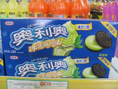 Oreo rasa Teh Hijau asal Cina